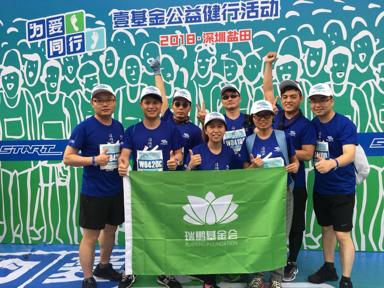 瑞鹏公益,为爱同行 40公里公益健行全纪录